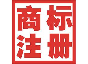 天津商标注册公司介绍